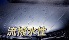 みんカラ:【モニター募集】超耐久撥水ボディコート ルックス レインコート