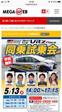 Gazoo Racing Netz Cup Vitz、86/BRZ同乗試乗会
