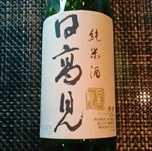 純米酒 日高見