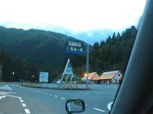 岐阜県藤橋