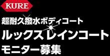 CX-8 みんカラ:【モニター募集】超耐久撥水ボディコート ルックス レインコート