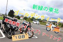 【Motovlog】雨男がお届け!GW福島・山形・宮城県キャンプツーリング 1日目