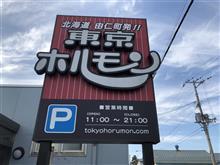東京ホルモン