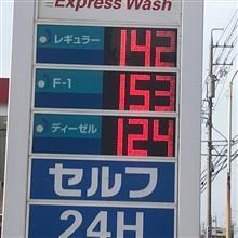 ◆【定点観測】ガソリンの値段@岡崎イオン近くのGS