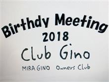 Club Gino バースデイ オフ会 in東日本