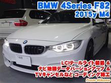 BMW 4シリーズ(F82) 純正LCIテールライト装着&ナビ地図データバージョンアップとコーディング施工