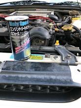 エンジンオイル添加剤