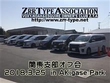 Z.T.A関東オフ会に参加してきました~(動画付き)