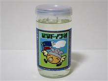 カップ酒1860個目 東京ドイツ村カップ鯉のぼり 和蔵酒造【千葉県】