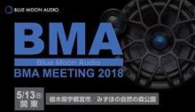 行って来ましたBMA MEETING関東♪