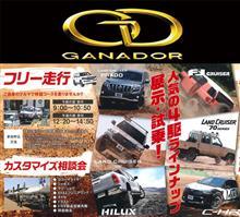 宮城トヨタ四駆イベントに、ガナドールマフラーが出展します!