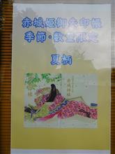 赤城神社→赤城神社(三夜沢)