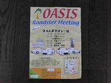 OASIS Roadster Meething へ行って来ました