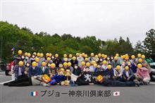 🇫🇷プジョー神奈川倶楽部 日本とフランスの祭典に行って来た!