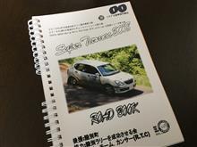 スーパーターマック 初00 コドラ体験記