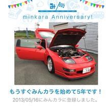 祝・みんカラ歴5年!
