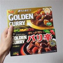 ゴールデンカレーの「中辛」と「バリ辛」を食べ比べてみた。