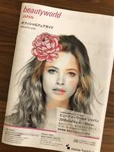 """beautyworld JAPAN""に美魔女集結〜🎶"
