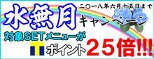 水無月キャンペーン!!