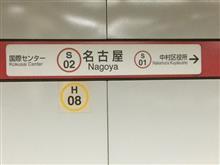 ふらっと名古屋まで