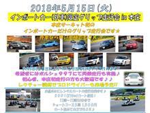 本庄サーキット インポートカー限定走行会