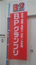 メルマガ22【目指せ全国制覇!】絶対安心!!の板金塗装専門店になる為に。