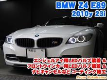 BMW Z4(E89) エンジェルアイLED化&フロントウインカーLED化とコーディング施工