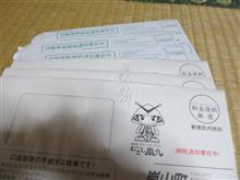 納税 / 畑近況