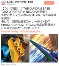 1/100ヤクト・ドーガ、発売!?
