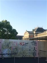 江戸三昧。京都博物館、ハルカス美術館、大阪市立美術館(^o^)/