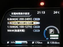 6kW普通充電器で6kW対応リーフに3kW充電できるか?
