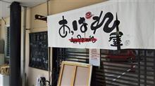 京都俺のラーメンあっぱれ屋~道の駅みなみやましろ村