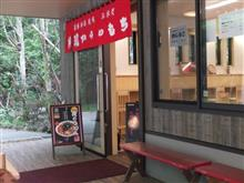 箱根神社~俺のうどん(赤)でなく、つけ麺