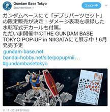 ガンダムベース東京の限定ガンプラ、6月新商品が1点追加!