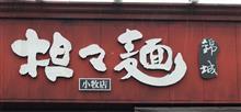 担々麺 錦城を 訪問しました。