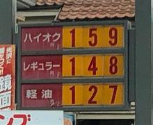 ガソリン価格⛽️…高過ぎですよね〜💦