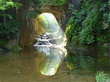 ひま旅!!  vol.1≪千葉・濃溝の滝・亀岩の洞窟≫