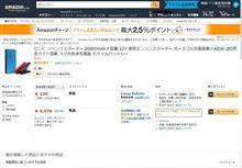 ジャンプスターター120円⁈