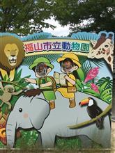 保育園行事で動物園へ