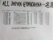 2018JAF全日本ジムカーナ第4戦名阪公開練習