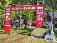 来週のイベントはK'z ROADに行きたい。(笑)