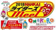 バイクな皆さん 集合  NANKAI ライダーズ meet