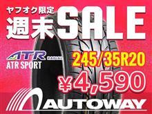 残り時間わずか!ヤフオク店週末セール! by AUTOWAY