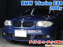 BMW 1シリーズカブリオレ(E88) デイライトコーディング施工