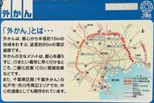 東京外環自動車道(外環道)千葉区間の工事風景シリーズ【①高谷JCT】