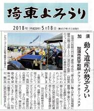 KAZOクラシックカー・フェスタ2018後記