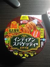 ちょい変わった(かな)カップ麺