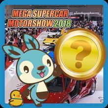 【ハイドラ】メガスーパーカーモーターショー2018 限定バッジ配布のお知らせ