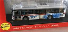 1/76の三菱ふそうエアロスターエコハイブリッド(名鉄バス)です♪