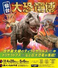 wktk撮影紀行#114「仙台大恐竜博」